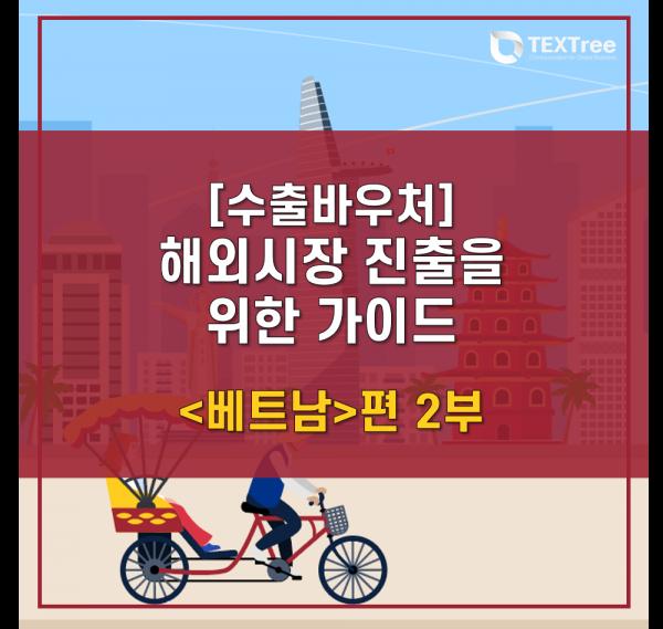 해외시장 진출을 위한 가이드-베트남 편 2부