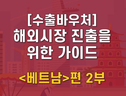 [수출바우처] 해외시장 진출을 위한 가이드 – 베트남 편 2부 (전략 및 유망 분야, 마케팅 키워드, Tip)