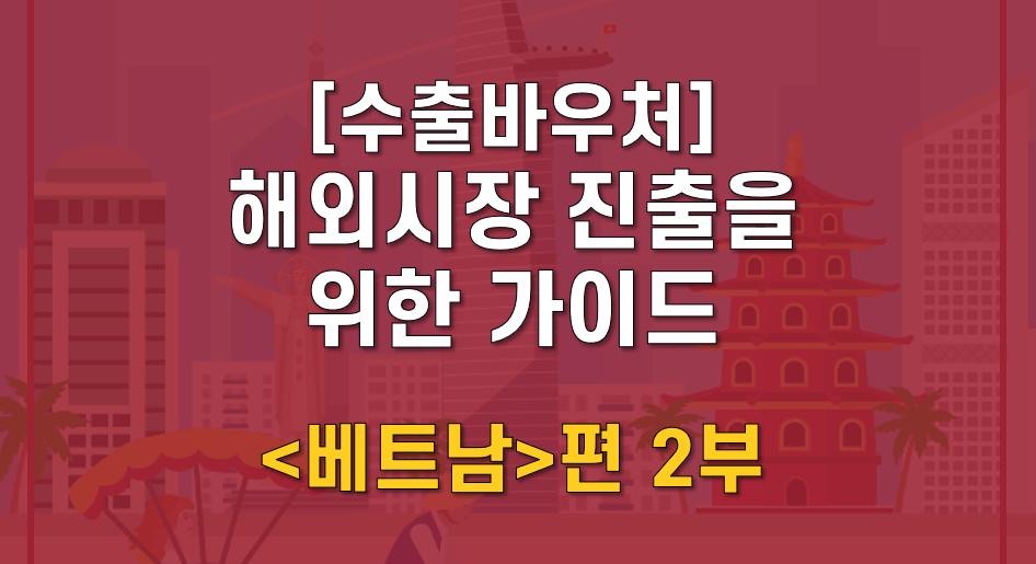 수출바우처_해외시장진출을위한가이드_베트남 편 2부