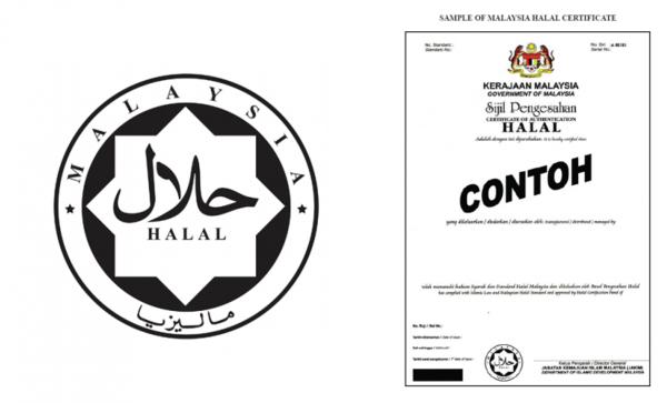 말레이시아 할랄 인증 마크 및 인증서 예시