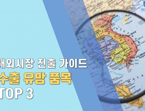 수출바우처 참여기업의 해외시장 진출 가이드 – 동남아시아 수출 유망 품목 Top 3