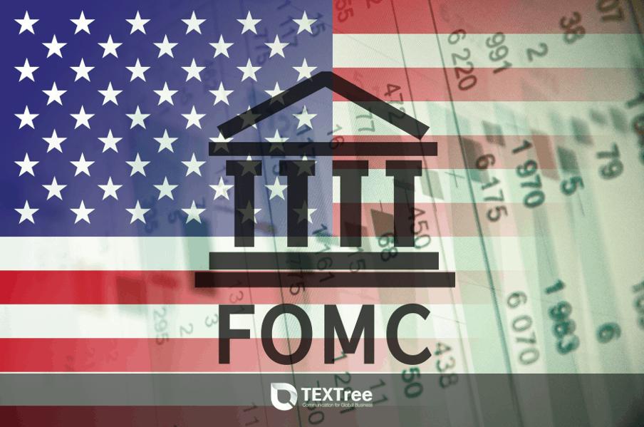 연방공개시장위원회(FOMC)