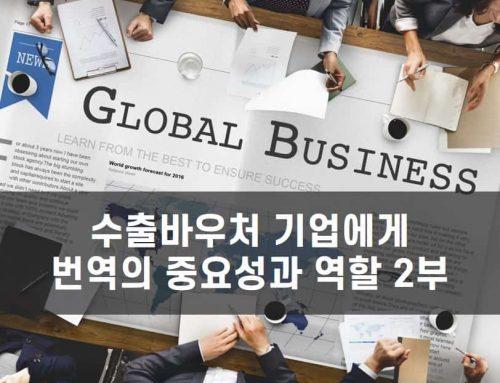 수출바우처 기업에게 번역의 중요성과 역할 2부
