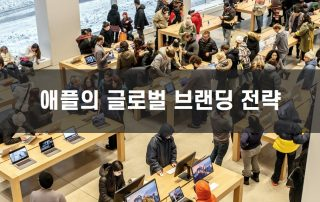 애플 글로벌 브랜딩 전략