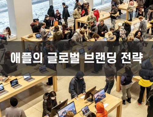 번역회사가 알려주는 애플의 글로벌 마케팅 전략