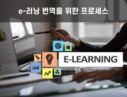 정확한 e-러닝 번역을 위한 프로세스