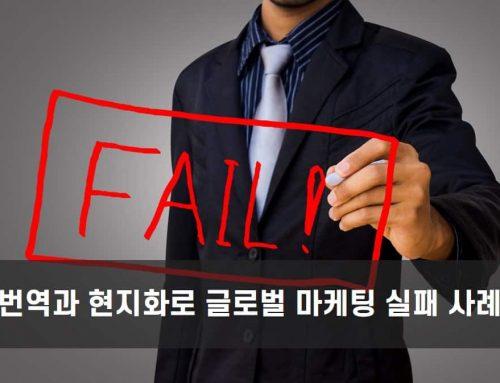 번역 및 현지화 때문에 실패한 글로벌 마케팅 사례