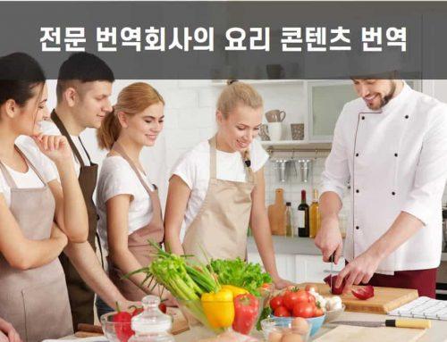 전문 번역회사의 요리 콘텐츠 번역