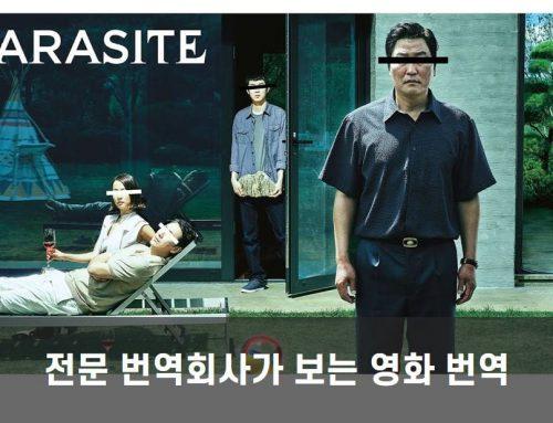 전문 번역회사가 보는 영화 번역
