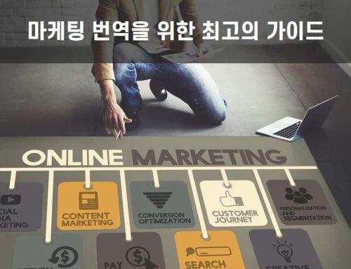 마케팅 번역을 위한 최고의 가이드