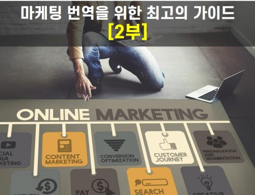 마케팅 번역을 위한 최고의 가이드 [2부]
