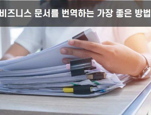 비즈니스 문서를 번역하는 가장 좋은 방법