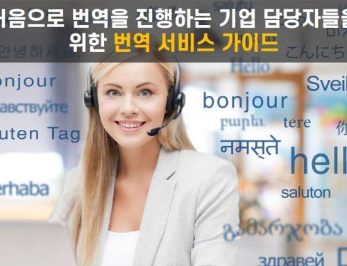 번역 서비스 가이드