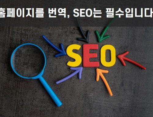 홈페이지를 번역할 때 SEO는 필수입니다.