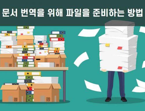 문서 번역을 위해 파일을 준비하는 방법