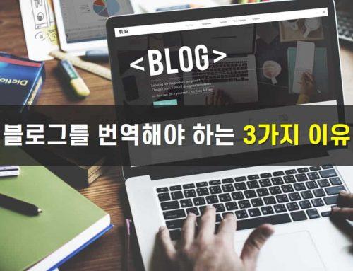 블로그를 번역해야 하는 3가지 이유