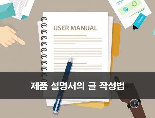 제품 사용 설명서 글쓰기 방법은?