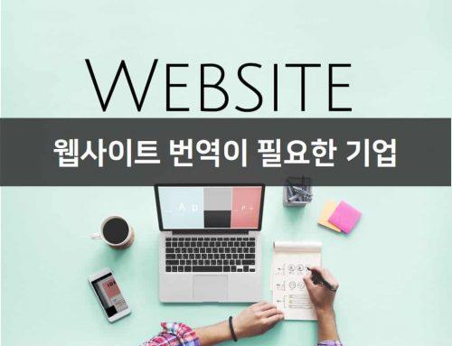 지금 당장 웹사이트 번역이 필요한 회사