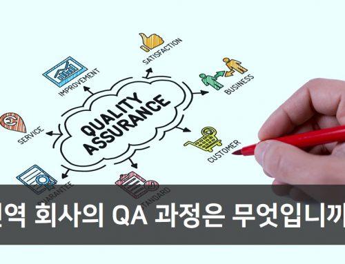 번역 업체에서 번역 품질은 어떻게 테스트 합니까?