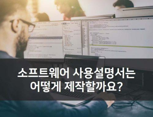 소프트웨어 사용설명서는 어떻게 제작할까요?