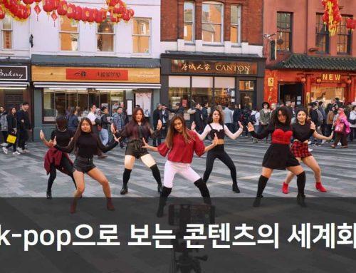 k-pop으로 보는 콘텐츠의 세계화