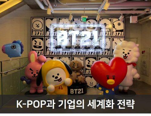 K-POP과 기업의 세계화 전략