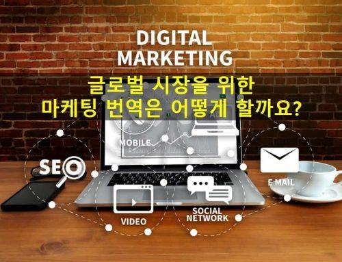 글로벌 시장을 위한 마케팅 번역은 어떻게 할까요?