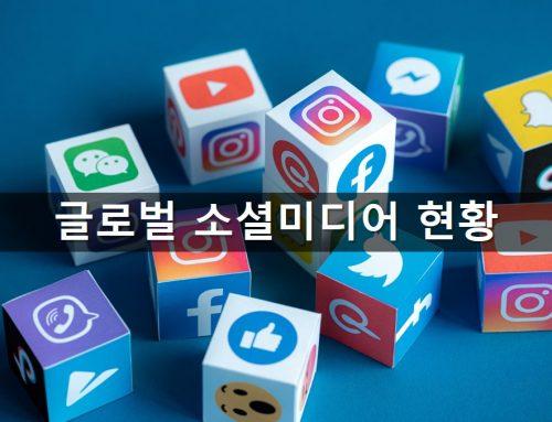 글로벌 소셜 미디어 현황